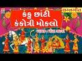 Gujarati Lagna Geet || Kanku Chhati || Meera Nayak || Radhiyaro Mandavo ||