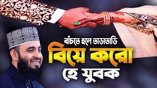 তাড়াতাড়ি বিয়ে করো হে যুবক !! মিজানুর রহমান আজহারী নতুন ওয়াজ | Mizanur Rahman Azhari Waz | Azhari Waz