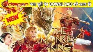 The Monkey King 3 Hindi Official Movie Clip 1 Hd