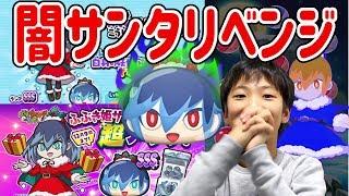 【妖怪ウォッチぷにぷに】次こそ来てクレー!子供がふぶき姫サンタにリベンジガチャ! Yo-kai Watch