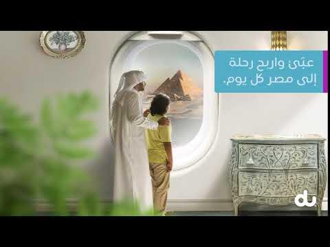 عبئ و اربح رحلة إلى مصر مع خدمة