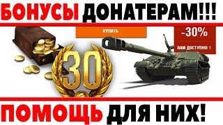 ПОМОЩЬ ДОНАТЕРАМ Wot! ДОПОЛНИТЕЛЬНЫЕ БОНУСЫ ДОНАТЕРАМ ВОТ! ЭКСКЛЮЗИВНАЯ ВОЗМОЖНОСТЬ! World Of Tanks