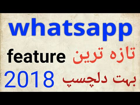 WHATSAPP new update,  latest feature 2018