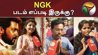 NGK படம் எப்படி இருக்கு?   NGK Public Review   Movie Review   Suriya   Sai Pallavi   Selvaraghavan
