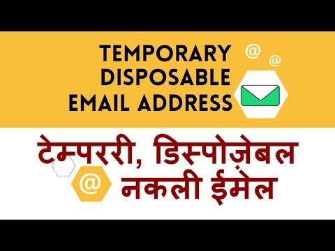 Free email Generator, Temporary Disposable email ya Fake email address kaise banate hain?