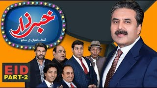 Khabarzar with Aftab Iqbal | Eid Special Episode Day 1 | Part -2 | 05 June 2019 | Aap News