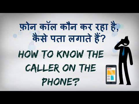Find the Name of Unknown Mobile Number. How to Trace an Unknown Number Hindi video