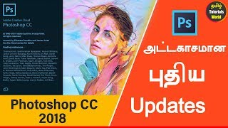 Download 🔥Photoshop CC 2018 Tutorial in Tamil HD Video