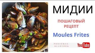 МИДИИ/ПОШАГОВЫЙ РЕЦЕПТ/ПОЛЮБЯТ ВСЕ! /moules Frites Recette
