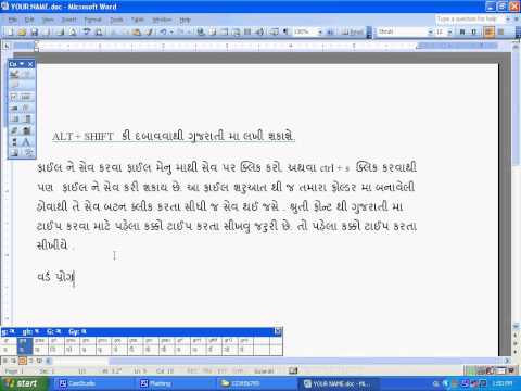 GUJARATI TYPING USING SHRUTI FONT AND INDIC IN MICROSOFT WORD