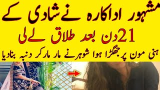 Famous Actress Got Divorce  After 21 Days Of Her Wedding ||Abeeha Entertainment