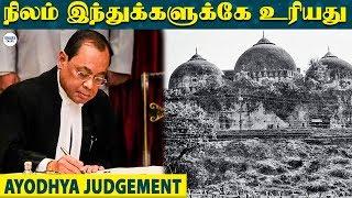 Ayodhya Verdict: அயோத்தியில் ராமர் கோவில் கட்டலாம் - உச்சநீதிமன்றம் தீர்ப்பு    LittleTalks