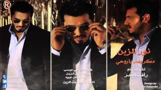 نور الزين - مكروهه ياروحي / Audio