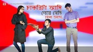Chakrita Ami Peye Gechi Bela Suncho   Dhaka Guys   Job Business   Prank King Entertainment