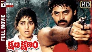 Kshana Kshanam Telugu Full Movie HD   Venkatesh   Sridevi   MM Keeravani   RGV   Telugu Cinema
