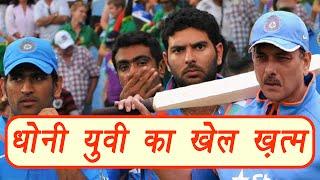 MS Dhoni, Yuvraj Singh के साथ Ravi Shastri करेंगे इन दो दिग्गजों की भी छुट्टी | वनइंडिया हिंदी