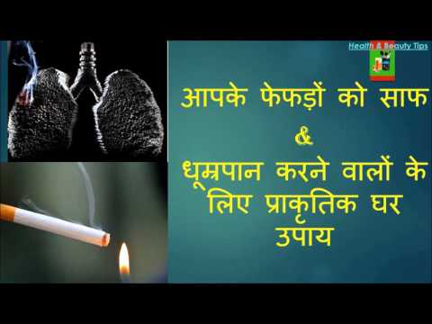 Clear up your lungs & Home remedy hindi