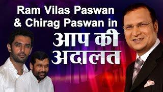Aap Ki Adalat - Aap Ki Adalat - Ram Vilas Paswan, Chirag Paswan (Full Episode)
