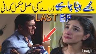 Mujhe Beta Chahiye Episode 17 to Last Episode Full Drama Story | Mujhe Beta Chahiye Last Episode