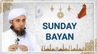 Sunday Bayan 15-09-2019 | Mufti Tariq Masood