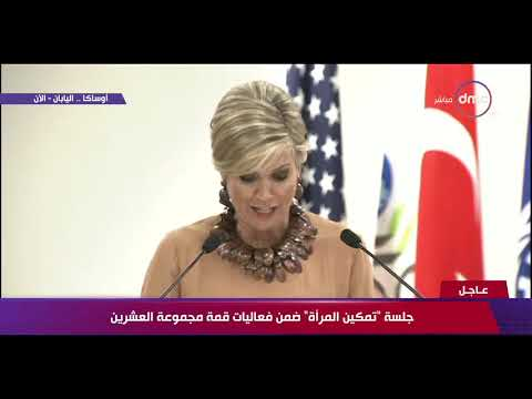 Xxx Mp4 جلسة Quot تمكين المرأة Quot ضمن فعاليات قمة مجموعة العشرين بحضور الرئيس السيسي 3gp Sex