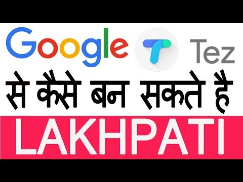 Google Tez App Offers How To Win Cashback Upto Rs 1 Lac (HINDI/URDU)