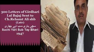 Pind~4KK~Riyasat Bikaner~Teh/Padampur+Dr.Girdhari Lal Bajaj/Mori Gate Purani Delhi..