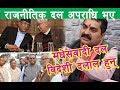 नयाँ नेतृत्वले चाँडै व्यवस्था ढाल्छ,संविधानको माया ओली प्रचण्डलाई भन्दा मधेसी जनतालाई छ : Dr Rajesh