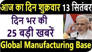 Make in India Top 25 News: Watch top 25 news stories of today global manufacturing base