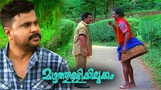 Malayalam Full Movie Mazhathulikilukkam , Malayalam Comedy Full Movie , Dileep Comedy Movies