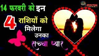 14 फरवरी को प्रेम के मामले में बहुत ही लकी रहेंगे ये 4 राशि वाले, मिलेगा इन्हें सच्चा प्यार...|