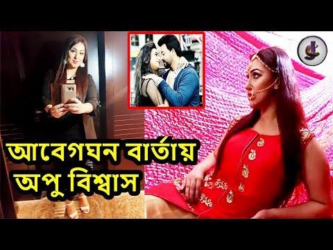 Xxx Mp4 Taza Khobor অপু নতুন রঙে সাজাবে তার জীবন শেয়ার করলো ভক্তদের কাছে Shakib Khan New Movie 2018 3gp Sex