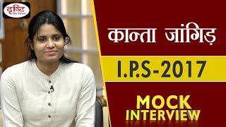 Kanta Jangir - I.P.S. 2017 : Mock Interview