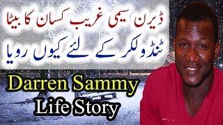 Darren Sammy Life Story Urdu Hindi Darren Sammy Biography Sammy PSL Cricket In Pakistan 2018