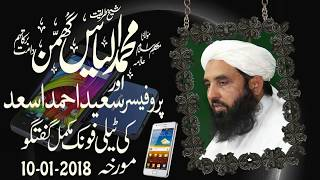 Saeed Asad Ka Munazre Se Frar, Telephonic Guftgu, Molana Ilyas Ghuman