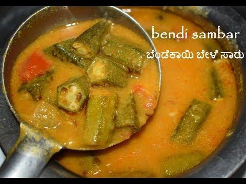 Bendekayi bele saaru / Bendi Saaru / Okra Saaru / Ladies Finger Sambar / Saaru in Vaishnavi Channel
