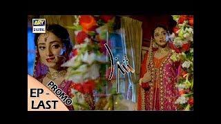 Shiza Last Episode ( Promo ) - ARY Digital Drama