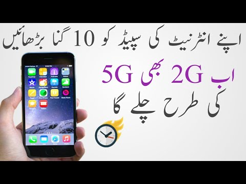 How to increase the speed of internet on mobile