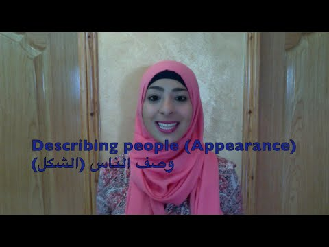 كيف  توصف الناس (الشكل)-How to Describe People's Appearance