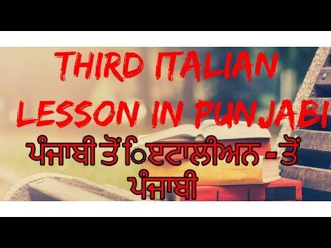 3° ITALIAN LESSON IN PUNJABI | ਪੰਜਾਬੀ ਤੋਂ ਿੲਟਾਲੀਅਨ - ਤੋਂ ਪੰਜਾਬੀ | RARA ITALIANO