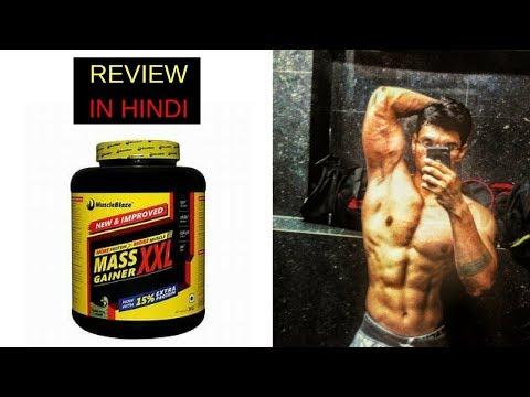 Muscleblaze Mass Gainer XXL Review in hindi | Mass Gainer hindi | How To Increase Weight Hindi