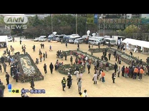 阪神淡路大震災から18年・・・各地で追悼の祈り(13/01/17)