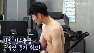 Download [2019 이천직캠] 신인 선수들의 인바디 TOP 3 대공개! (01.07) Video