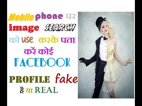 how to do image search on phone and find facebook profile is real or fake फ़ोन पर पता करें fake/real