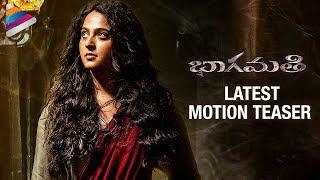 Bhaagamathie Latest Motion Teaser | Anushka | #Bhaagamathie 2018 Telugu Movie | Bhagamati