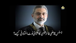 How Can Justice Qazi Faez Isa