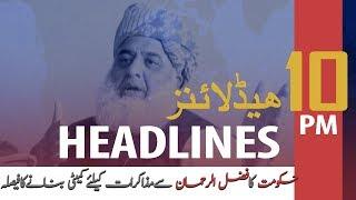 ARYNews Headlines  Ishaq Dar assets' case adjourned till October 23  10PM   16 Oct 2019
