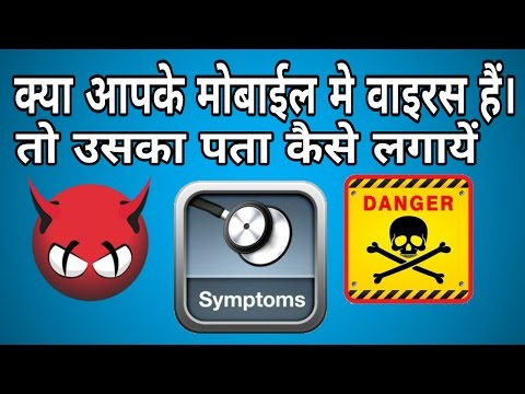 How to Detect Virus in Android ? Symptoms of Android Virus