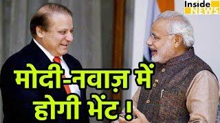 बढ़ते तनाव के बीच PM Modi और Pak PM Nawaz Sharif  की हो सकती है मुलाकात