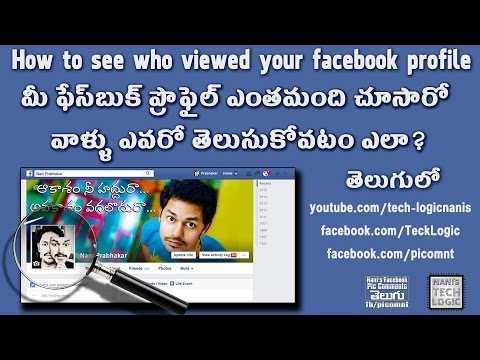 How to see who viewed your facebook profile in Telugu language